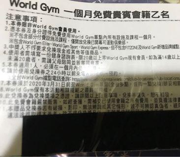 World Gym 一個月免費貴賓會籍