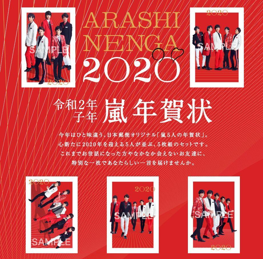 現貨送DM!嵐 Arashi 2020 年賀狀套裝,一套5張日本郵政 令和2年