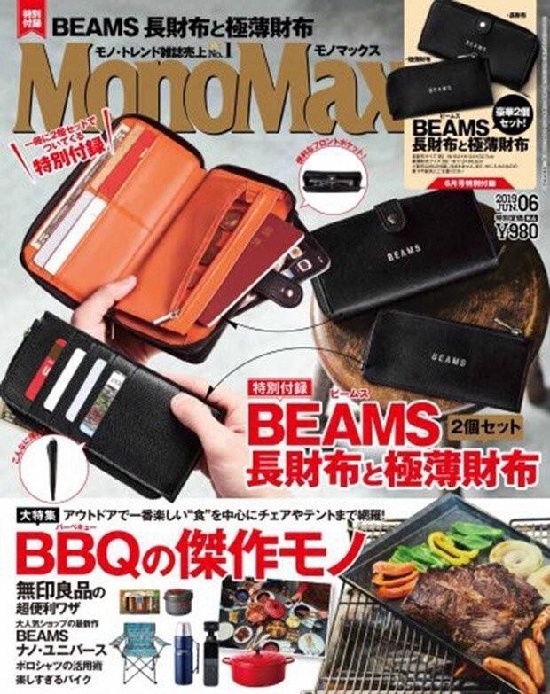日文雜誌MonoMax附錄 beams 卡片收納包 卡片套 袋