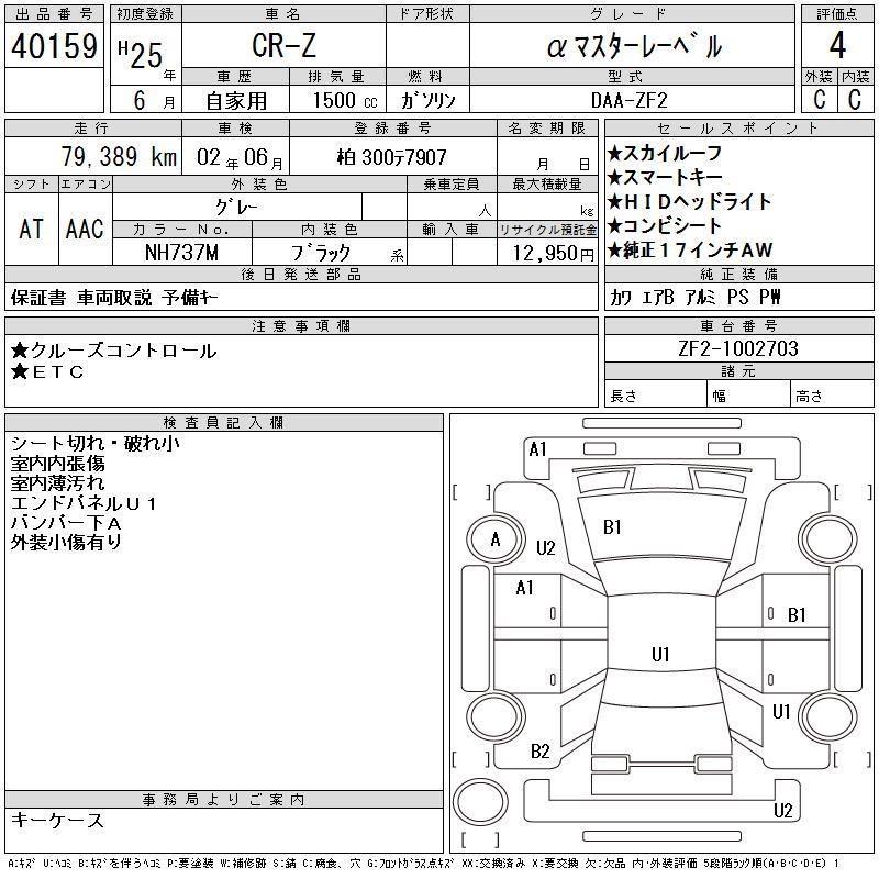 Honda CR-Z 1.5 Beta Hybrid (A)