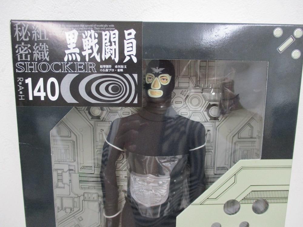 Medicom RAH 140 Kamen Rider Masked Rider Shocker Combatant