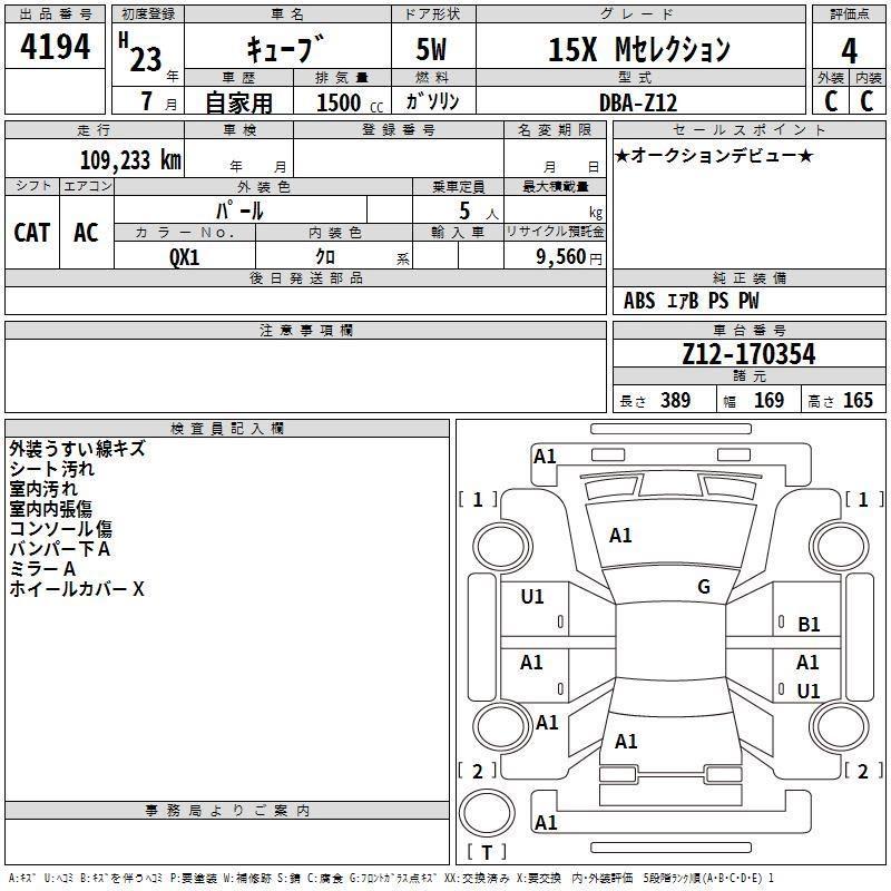 Nissan Cube 15X M Auto