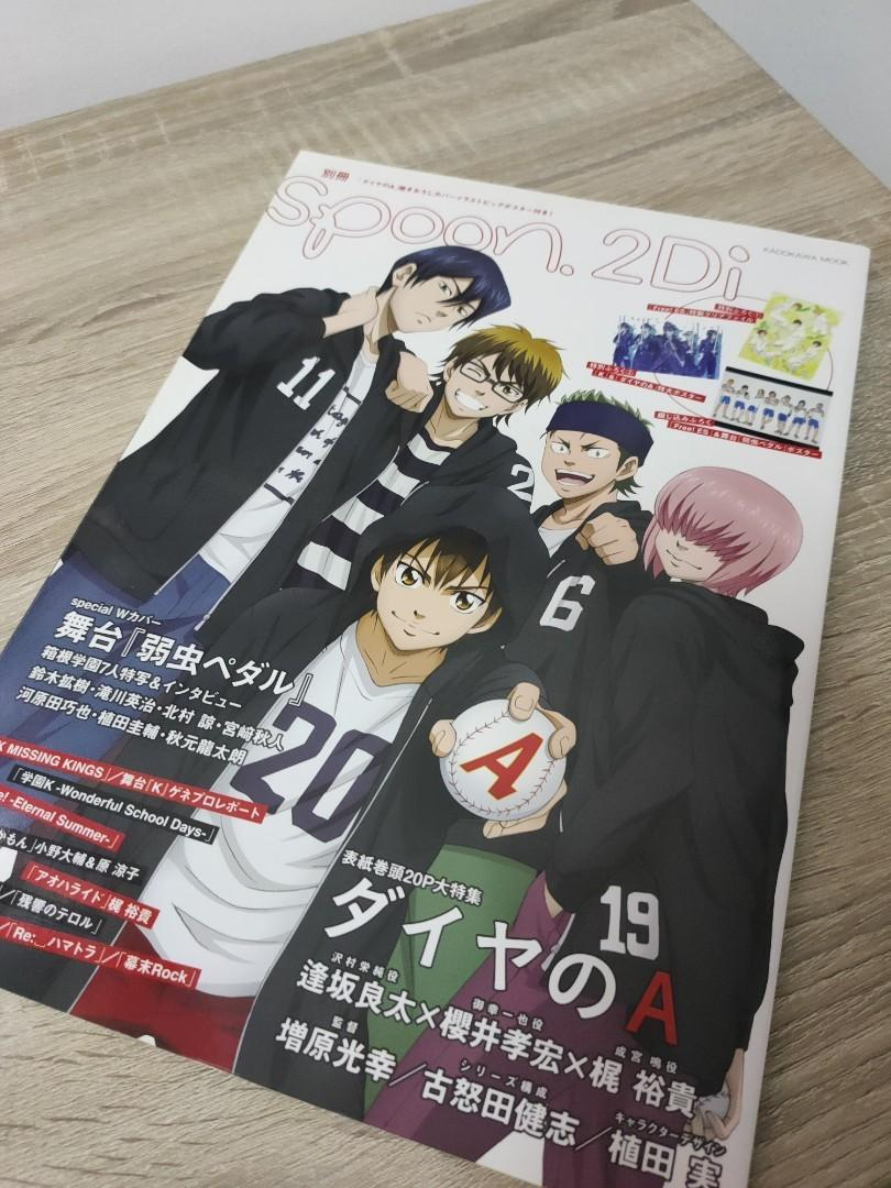 Spoon.2Di Anime Magazine (Ace of Diamond,K,FREE!!,Yowamushi Pedal,Seiyuu like Yuki Kaji etc.