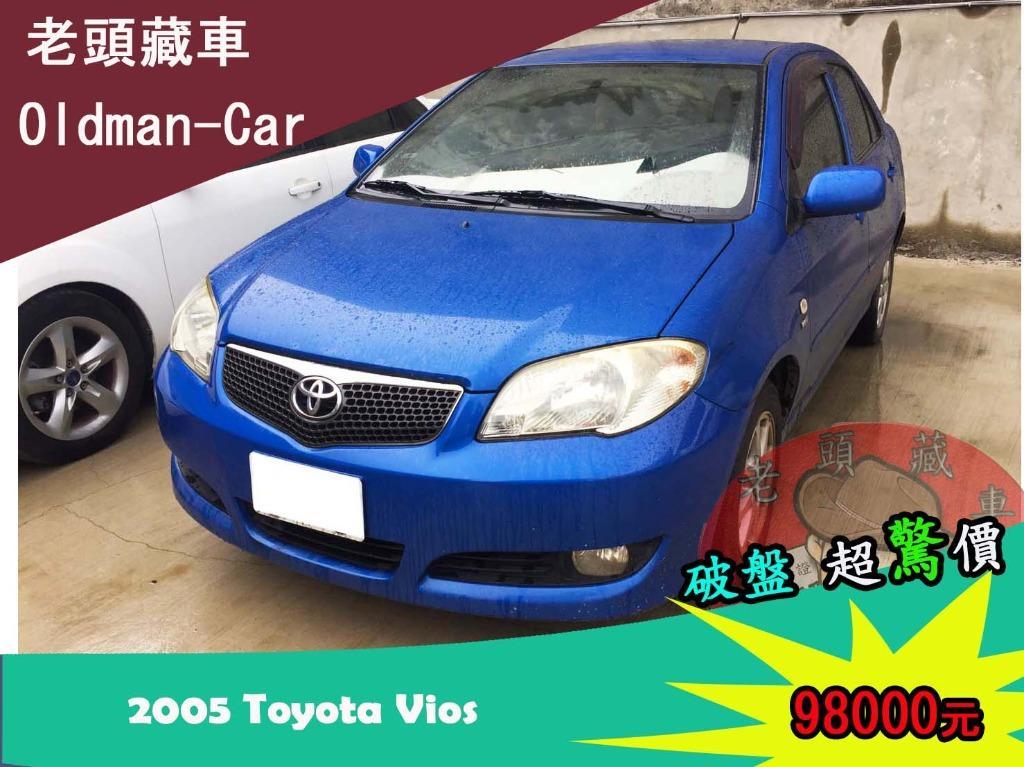 2005 Toyota Vios 里程15萬 一手車 以認證過關