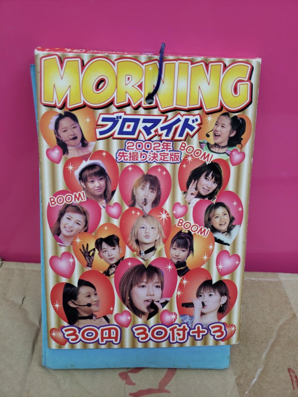 <W plaza 225> 早安少女組 モーニング娘 Morning Musume 娘 寫真