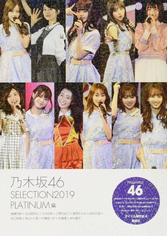 乃木坂46 單行本 SELECTION2019 PLATINUM編