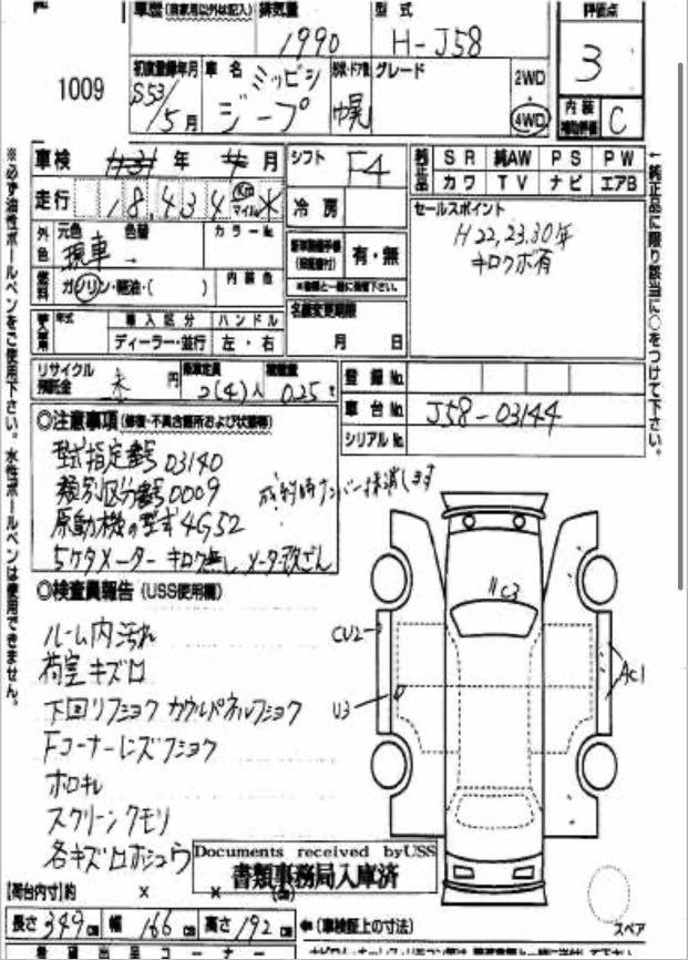 Mitsubishi jeep 價錢面議 Manual