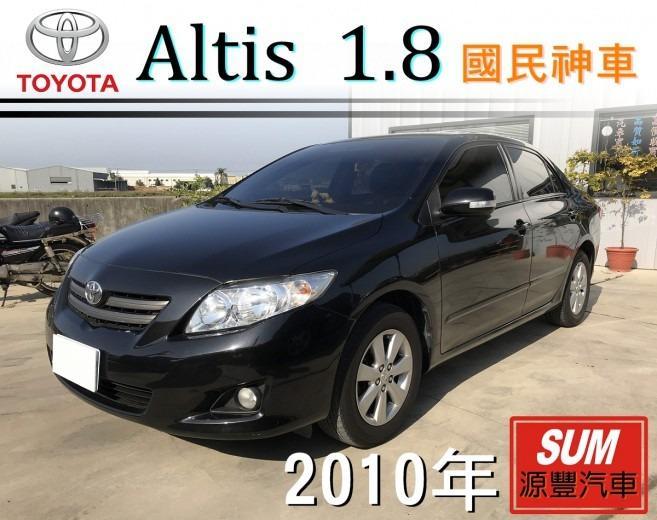 2010年 Toyota 豐田 Altis 黑 1.8 恆溫 觸控式影音 跑8萬 多貸20萬 0利率 免保人 低月付