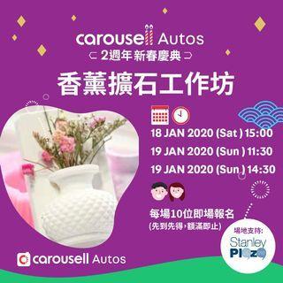 [Carousell Autos 2週年新春慶典] 香薰擴石工作坊