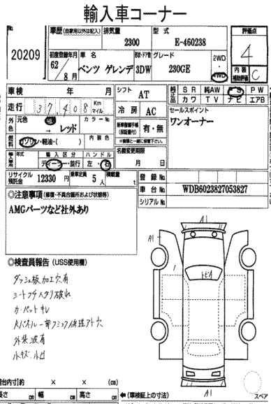 Mercedes-Benz Gclass 230GE Manual