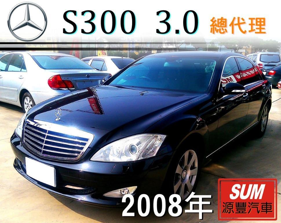 2008年 BENZ 賓士 S300 3.0 頂級 黑內裝 總代理 純跑12萬 里程保證 全配備 增貸30萬 可分7年