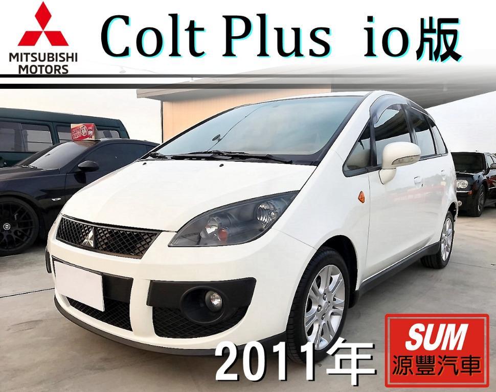 2011年 三菱 Colt Plus 可魯多 IO版 1.6 白 特仕版 跑車座椅 HUD 電折 可分84期 全貸 增貸