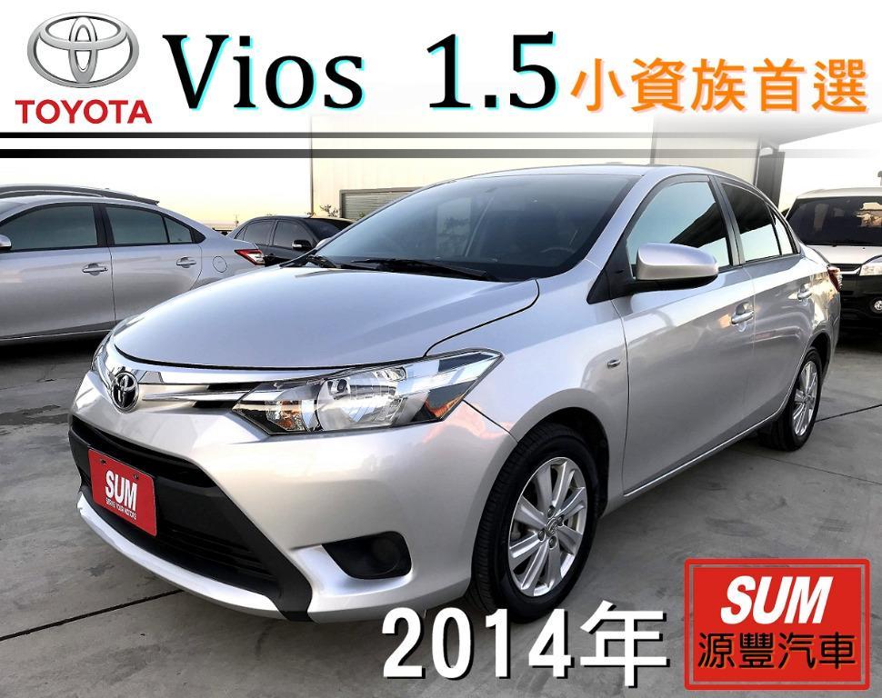 2014年 Toyota 豐田 Vios 新型 1.5 銀 黑內裝 小資族銀髮族首選 過件率高 額度高 超貸30萬 ~推