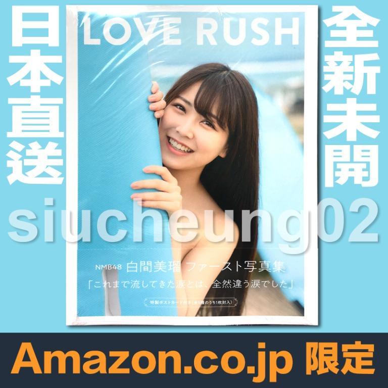 NMB48 白間美瑠 ファースト写真集 LOVE RUSH 【 Amazon.co.jp 限定 】