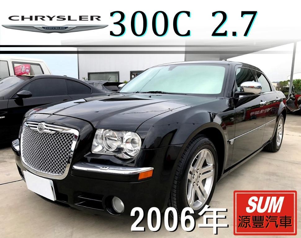 """""""可全貸"""" """"可增貸"""" 2006年 Chrysler 克萊斯勒 300C 2.7 小賓利 雙電動椅 定速 循跡防滑 可貸84期 增貸20萬 周轉金 資金需求"""