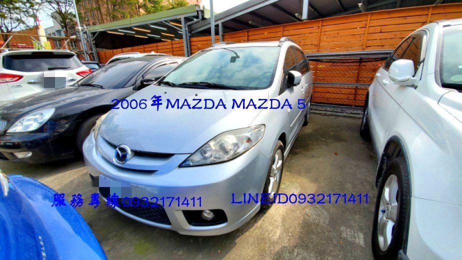 可全額貸 朝額貸 便宜優質7人座車 2006年MAZDA MAZDA5
