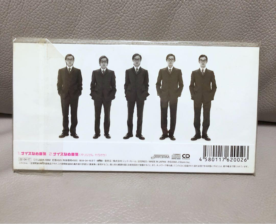 罕有!嵐 Arashi 日版初回限定single「ナイスな心意気」單曲