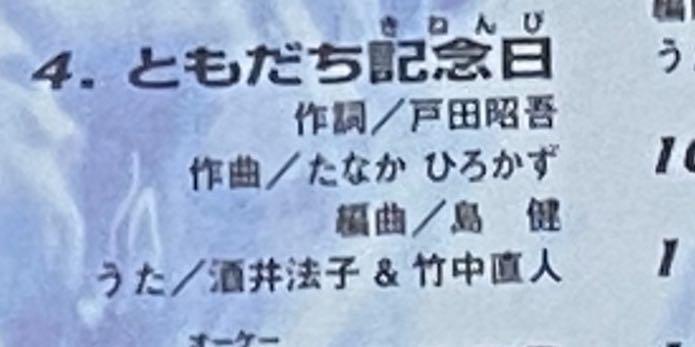 Pokemon寵物小精靈劇場版CD 收錄酒井法子秘藏歌曲
