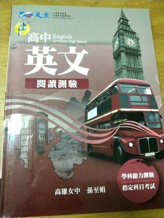 #學測考完隨便賣 晟景高中英文閱讀測驗