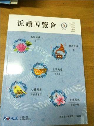 #學測考完隨便賣 國文閱讀博覽會(國文閱讀題目)