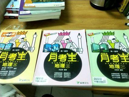 月考王地理1-3冊