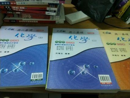 引航化學講義基礎化學1-3