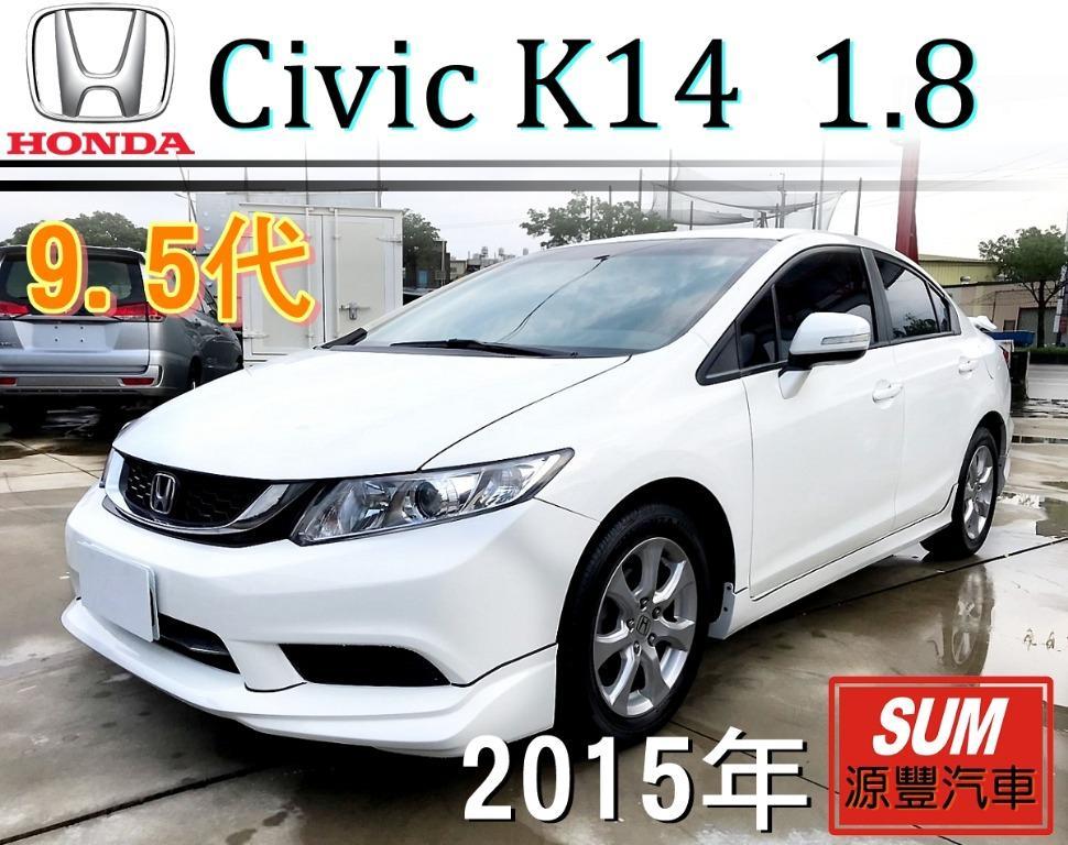 2015年 Honda本田 Civic K14 1.8 9.5代 全車Modulo空力套件 換檔撥片 快速核准 撥款快