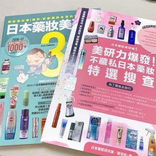 日本藥妝美研購 兩本超值99