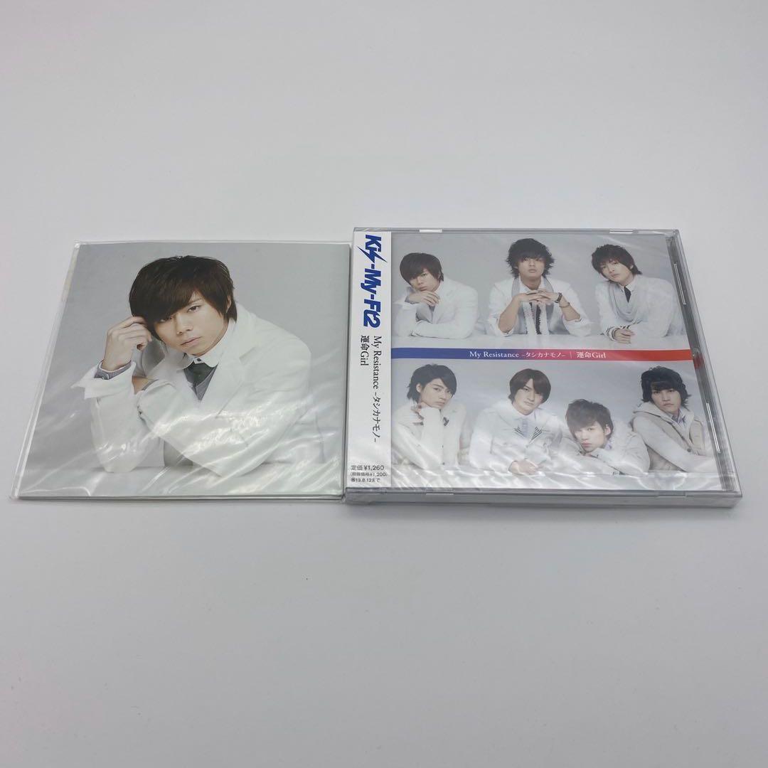 清貨蝕讓 Kis-My-Ft2 My Resistance -タシカナモノ- / 運命Girl CD キスマイSHOP限定盤日本版 連特典卡7枚
