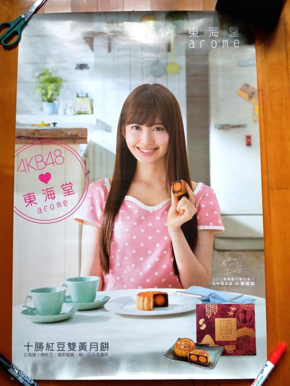 AKB小嶋陽菜東海堂海報 kojima haruna poster 2012
