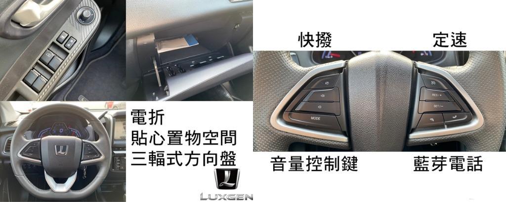 17年 Luxgen 納智捷 S3 1.6 360環景影像 觸控9吋影音 ISOFIX 強力過件 免頭款 月付低 0利率