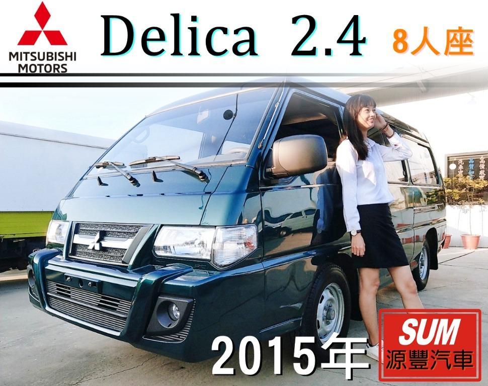 2015年 三菱 Delica 得利卡 2.4 手排 墨綠 8人座 廂型車 最頂級版 一趟底兩趟 多貸20萬 週轉金
