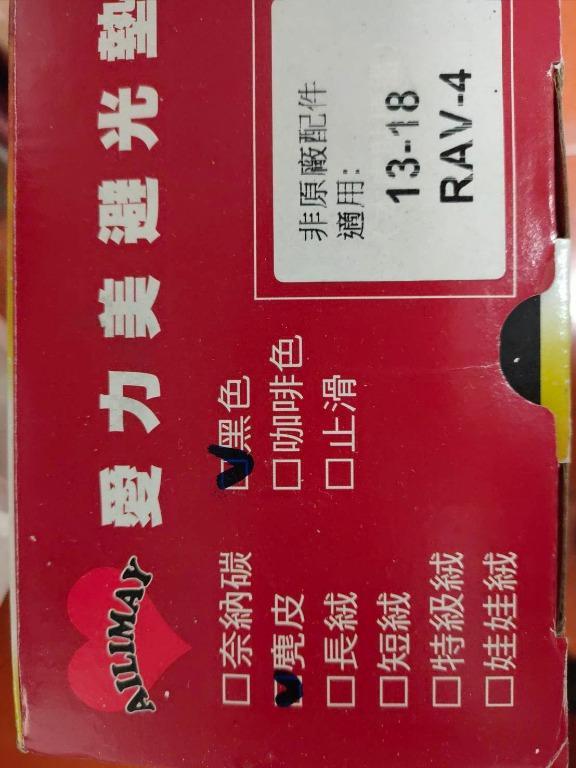 愛力美 麂皮避光墊 豐田 RAV4 專用