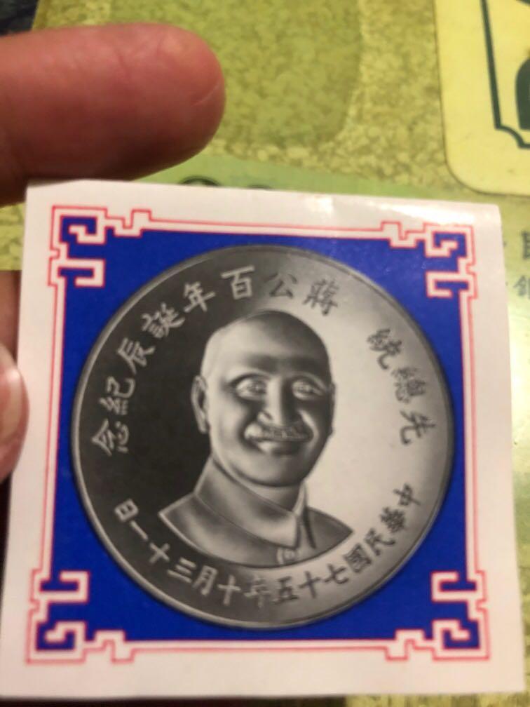 蔣公百年誕辰紀念幣 民國75年 中央銀行出品