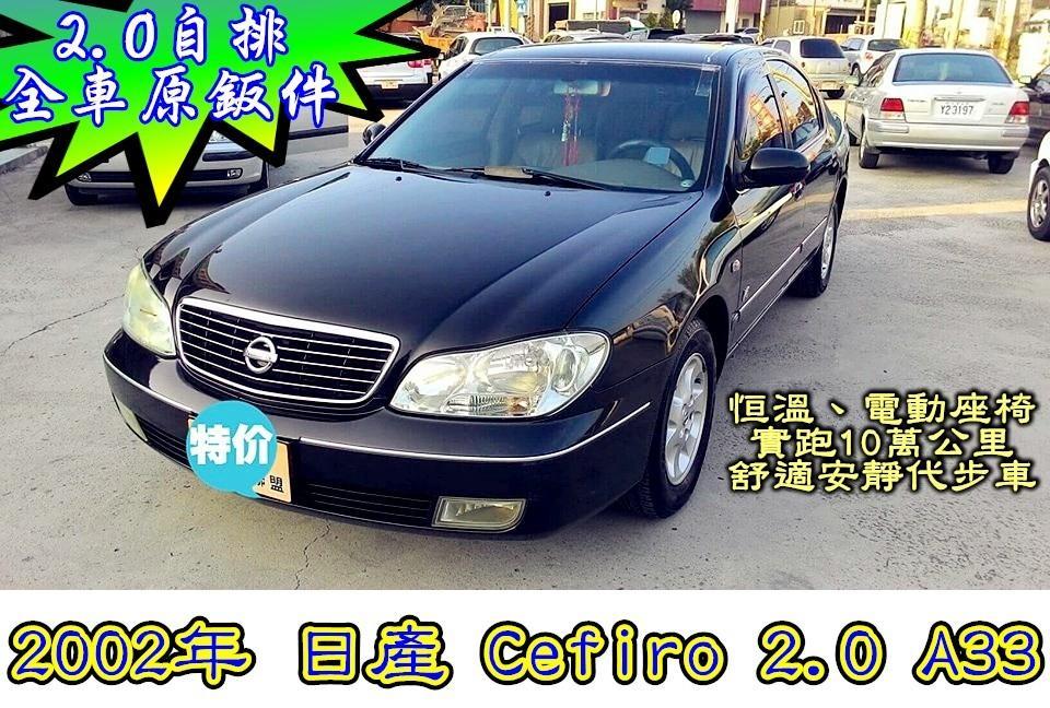 代步車 原鈑件 2002年 2.0 黑色頂級 CEFIRO 實跑10.8萬公里 天窗 電動坐椅 V6引擎 恒溫 SRS