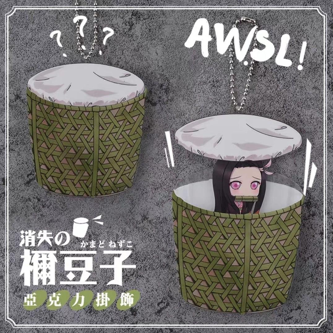 彌豆子消失的彌豆子鬼滅之刃周邊創意挂件背包小掛飾