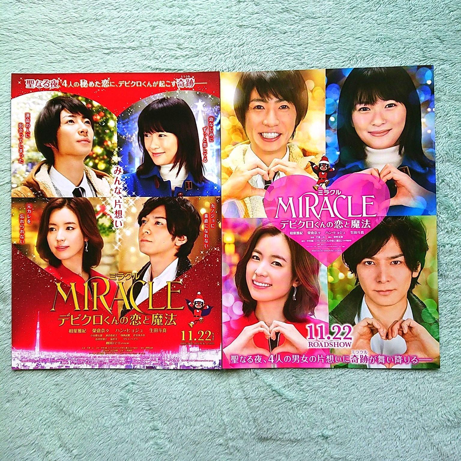 相葉雅紀 主演電影 戀愛魔法 日本周邊