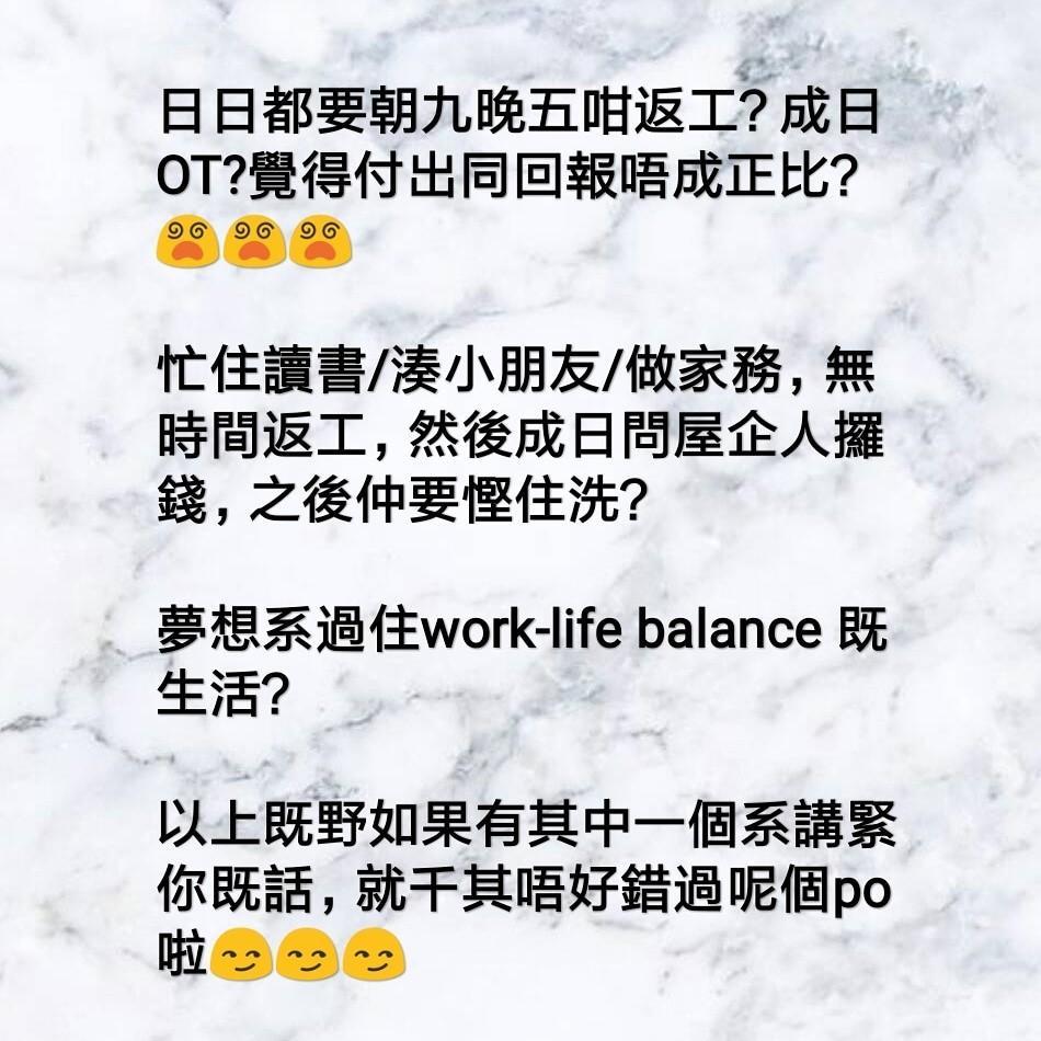 招合作伙伴&Work-life balance