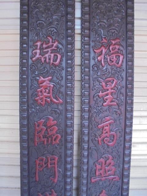 [六順民藝]紫檀木雕大型對聯