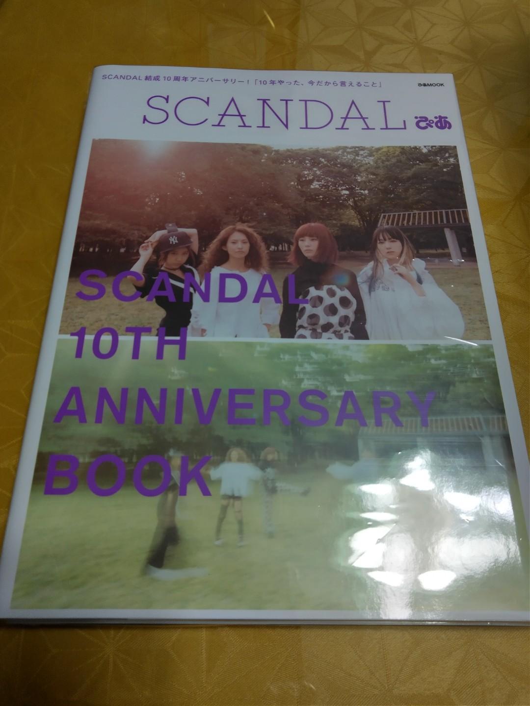Scandal 10週年紀念書