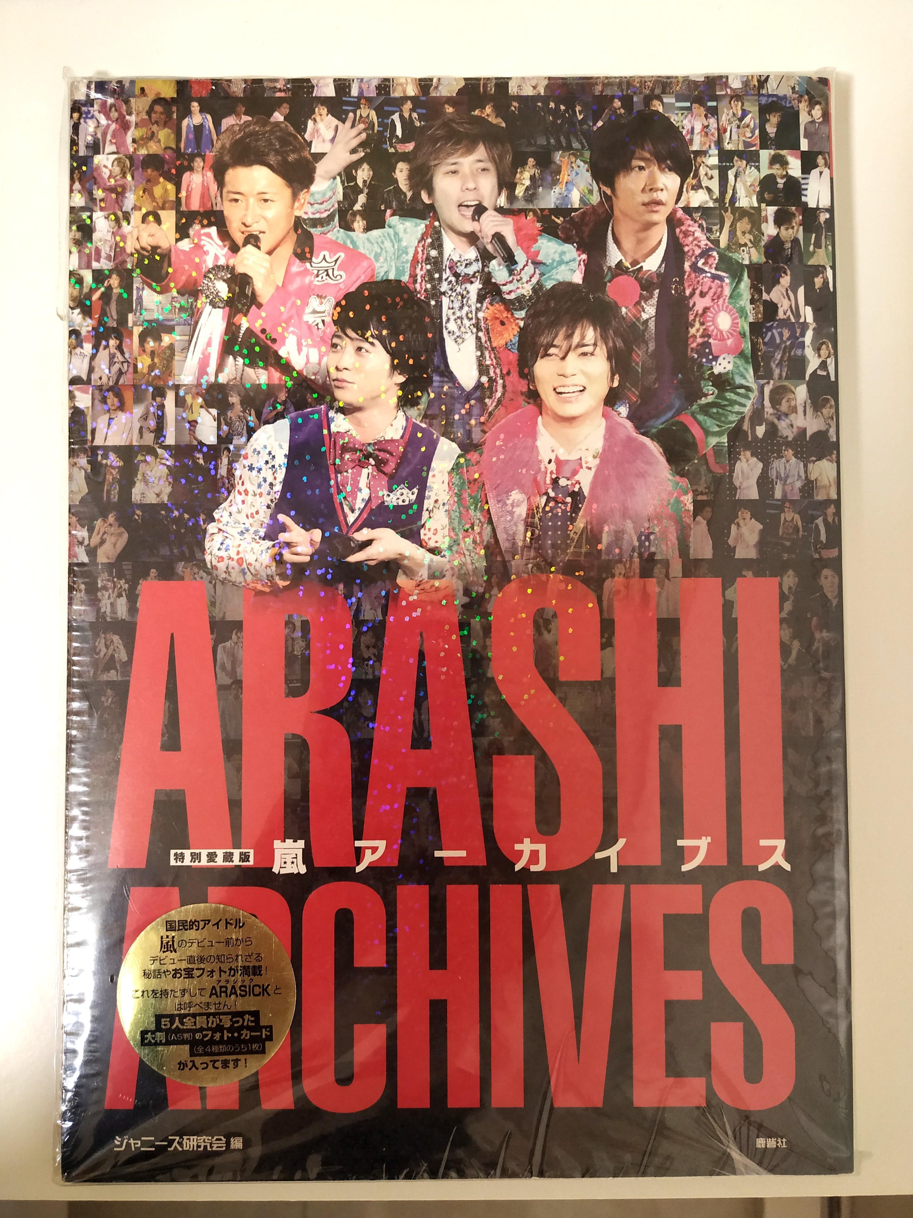 嵐 Arashi 寫真集