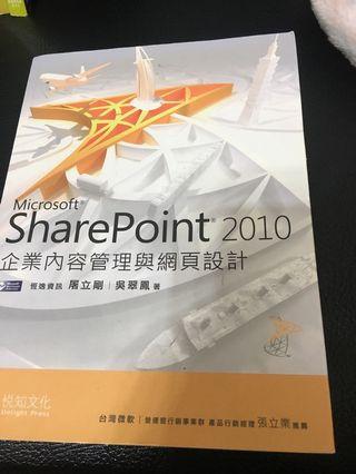 SharePoint2010企業內容管理與網頁設計