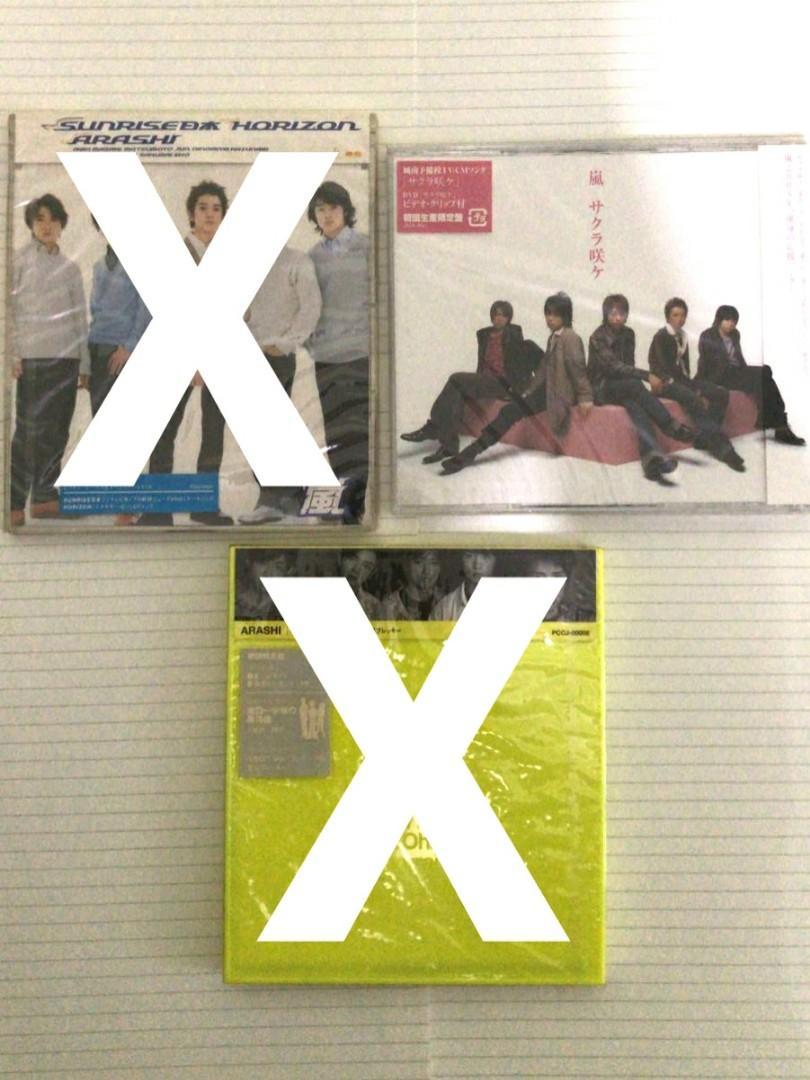 嵐 arashi cd 日版初回 全新未開封