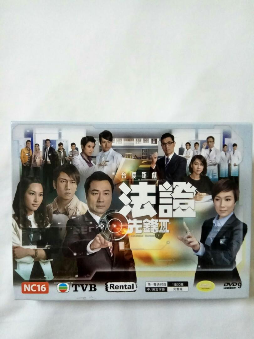 Tvb Drama Forensic Heroes Iii 法證先鋒iii Dvd 245 Music Media Cds Dvds Other Media On Carousell