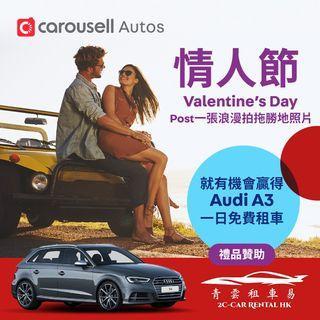 [活動完結]共渡浪漫情人節 Post一張浪漫拍拖勝地照片 (Audi A3一日免費租車)
