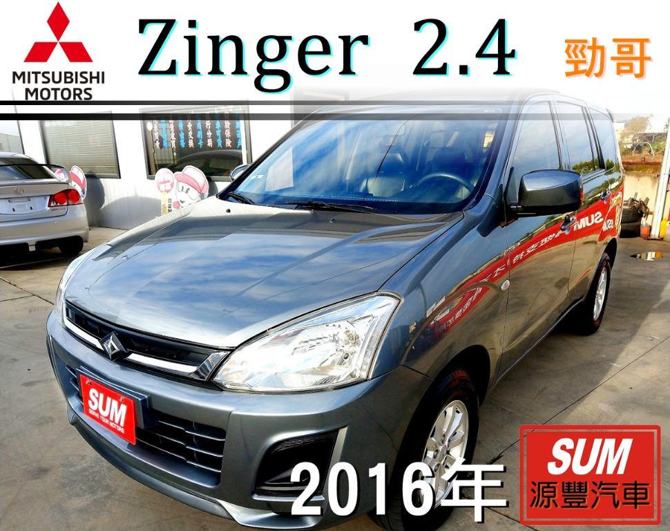 2016年 CMC 中華 Zinger 勁哥 灰 2.4 自排 5人座 新型 定速 前後中央空調 可貸7年 超貸週轉金