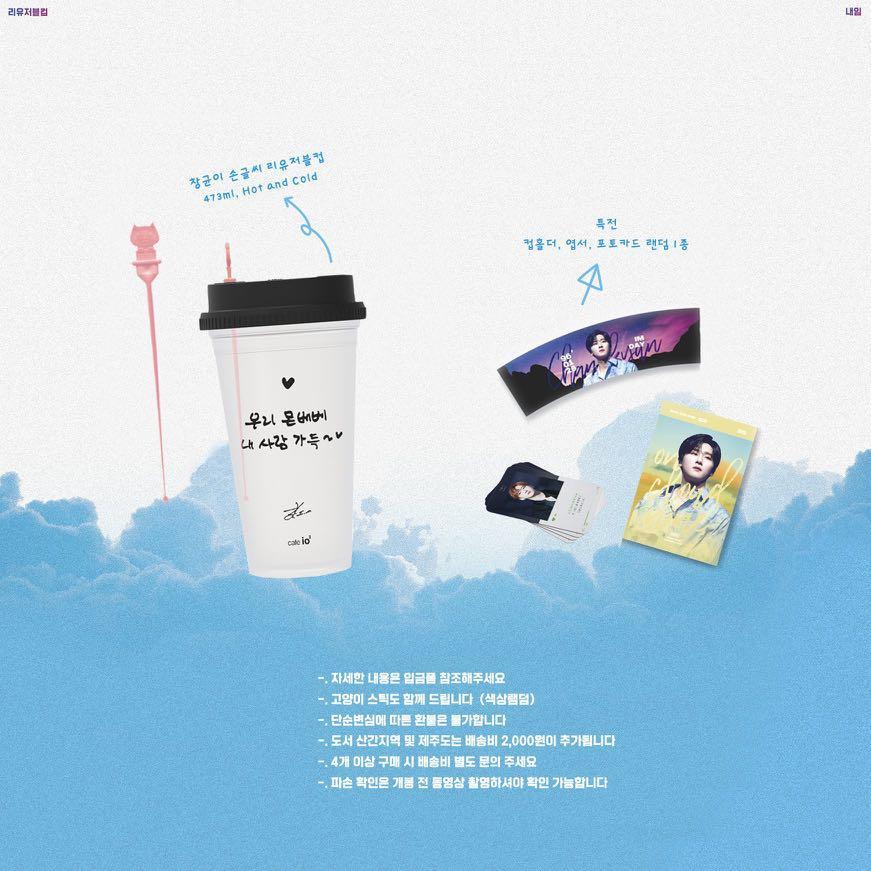 Changkyun Handwritten Reusable Cup by @/MYIM_150514