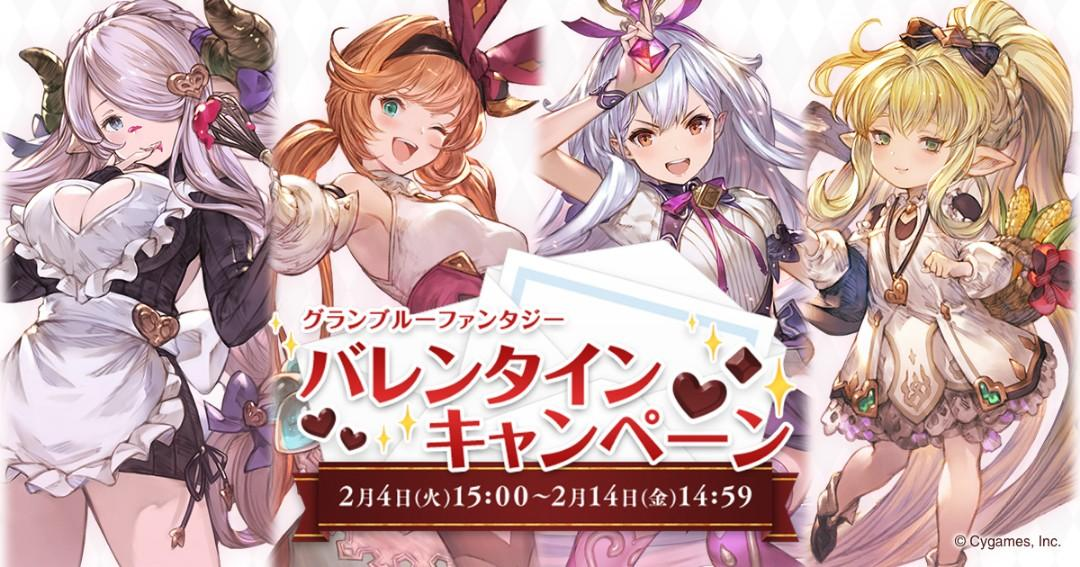 CLOSED - Granblue Fantasy [Group Order] Valentine Thank You card