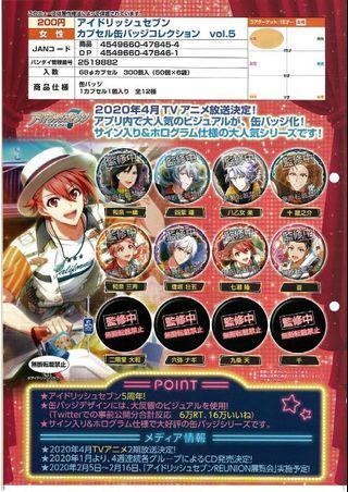 Idolish7 holographic badge