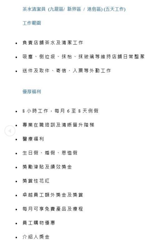 茶水清潔員(九龍區/ 新界區 / 港島區) (五天工作)